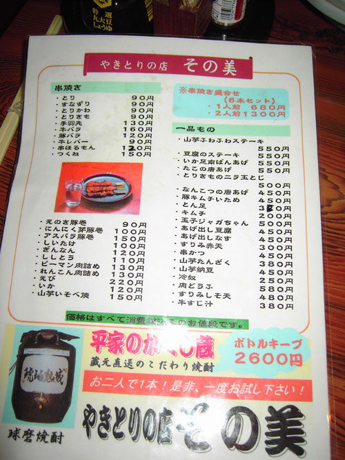Menu at the izakaya